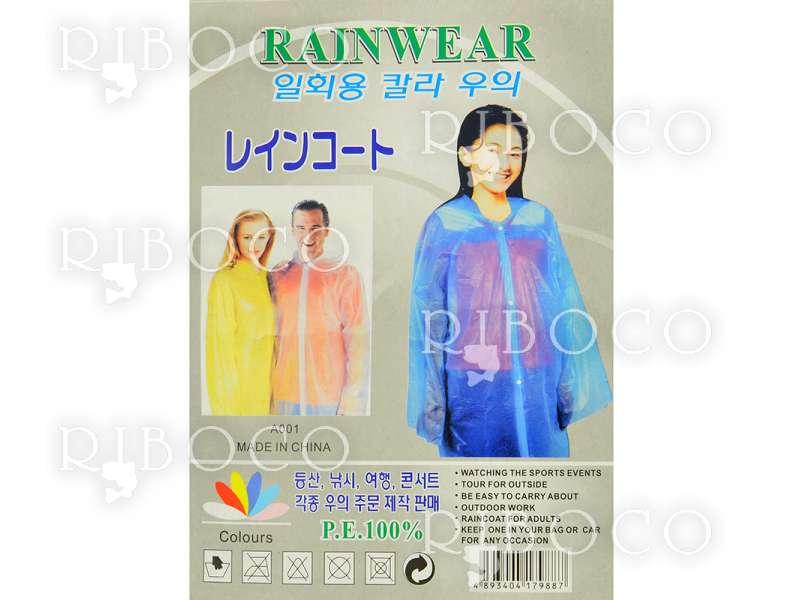 Дъждобран A001